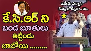 Addanki Dayakar Aggressive Speech on KCR | CM KCR | Political Speech | Eagle Telangana