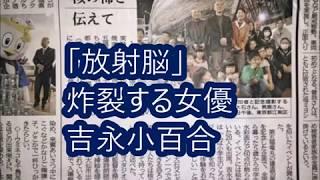 ベテラン女優吉永小百合がドナルド・トランプ大統領に苦言を呈したもの...