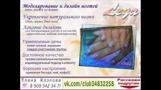 Моделирование и дизайн ногтей (Leya) Томск