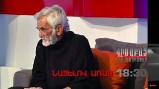 Kisabac Lusamutner anons 15 11 16 Nayelov Araj