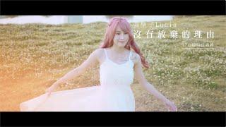 張聖子 Lucia - 小露 - 《沒有放棄的理由》[HD] MV|【17 x Avex】17直播明日唱將
