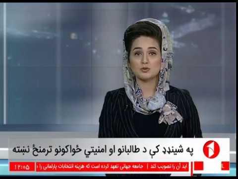Afghanistan Pashto News.18.7.2017د افغانستان پښتو خبرونه