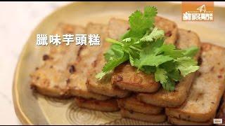 【Jacky's way】Jacky Yu 臘味芋頭糕食譜|新假期
