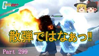 【GundamOnline】ガンダムオンラインゆっくり実況 Part299 黒魔窟シャッガンガード機ゼクアイン第3種兵装
