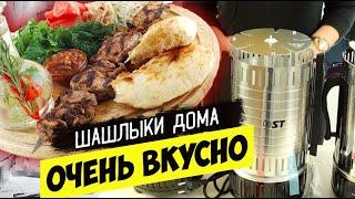 Как выбрать Электрошашлычницу для дома в Украине