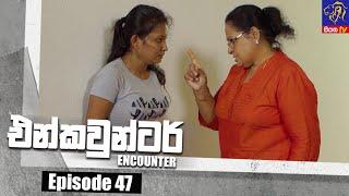 Encounter - එන්කවුන්ටර් | Episode 47 | 15 - 07 - 2021 | Siyatha TV Thumbnail
