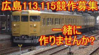 広島113,115系競作企画募集の案内 「広島カボチャネットワーク」