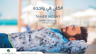 KAN FE WAHDA- TAMER HOSNY / كان في واحدة - تامر حسني من البوم تامر ...