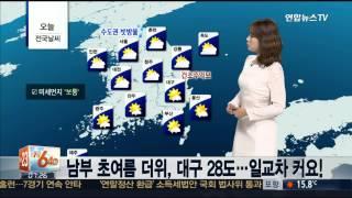 [날씨] 전국 대체로 맑음…중부지방 오후부터 '비소식'