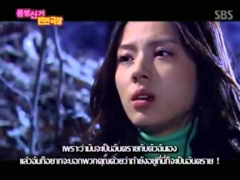 TVXQ Banjun Drama - Dangerous Love (Thai Sub)