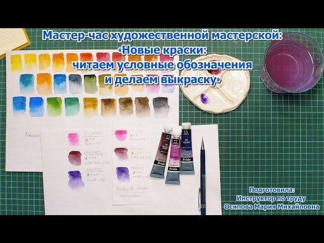 💡Мастер-час художественной мастерской: Новые краски🎨: читаем условные обозначения и делаем выкрасу