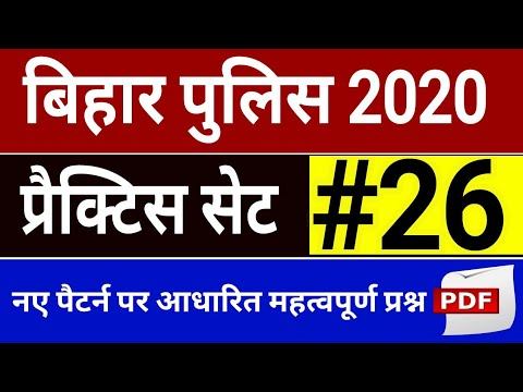 Bihar Police Constable Practice Set 26 | Bihar Police Previous Question Paper In Hindi | बिहार पुलिस