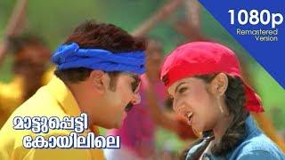 Maattupetti Koyilile HD 1080p | Remastered Version | Jayaram , Rambha - Mayilattam