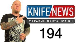 Knife News 194