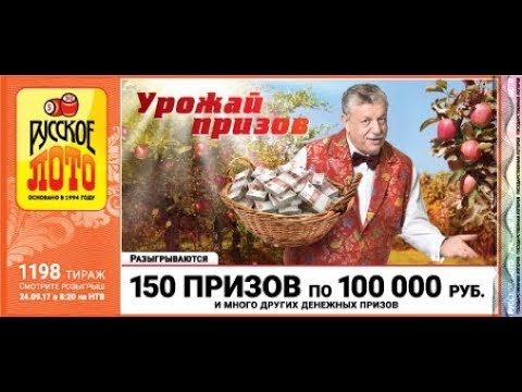 Русское лото тираж 1198 по номеру билета