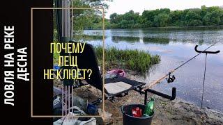 Ловля на реке Десна Почему лещ не клюёт