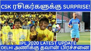 IPL 2020|IPL LATEST NEWS| SURPRISE FOR CSK FANS |CSK,MI,RCB,KKR,SRH,RR,KXIP,DC NEWS|IPL NEWS TAMIL
