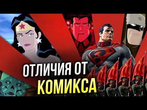 Супермен Красный Сын отличия от комикса DC | Не Обзор