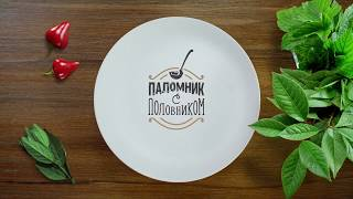 «Паломник с половником»,Компания Custom Production (Телеканал Food Network)