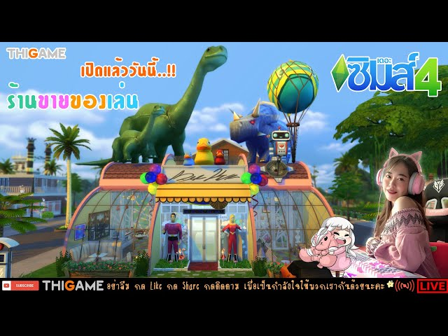 The Sims 4 - เปิดกิจการร้านขายของเล่น