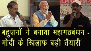 मोदी के खिलाफ बड़ी तैयारी- बहुजनों बनाया महागठबंधन\  BIG NEWS FOR BHUJANS
