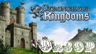 stronghold Kingdoms обзор игры