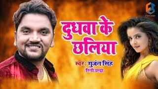 Gunjan Singh का 2019 का New #भोजपुरी Song - Dudhawa Ke Chhaliya - Rini Chandra - Bhojpuri Songs 2019