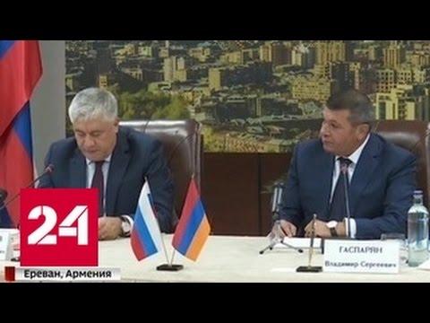 Глава МВД посетил Ереван