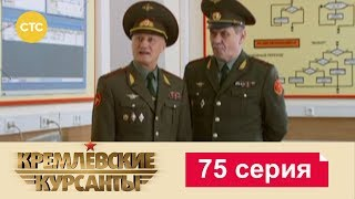Кремлевские Курсанты 75