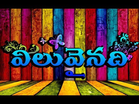 Latest New Telugu Christian Songs 2017 | విలువైనది |  VILUVAINATHI.| Lyric Video | Arif Dani Musical