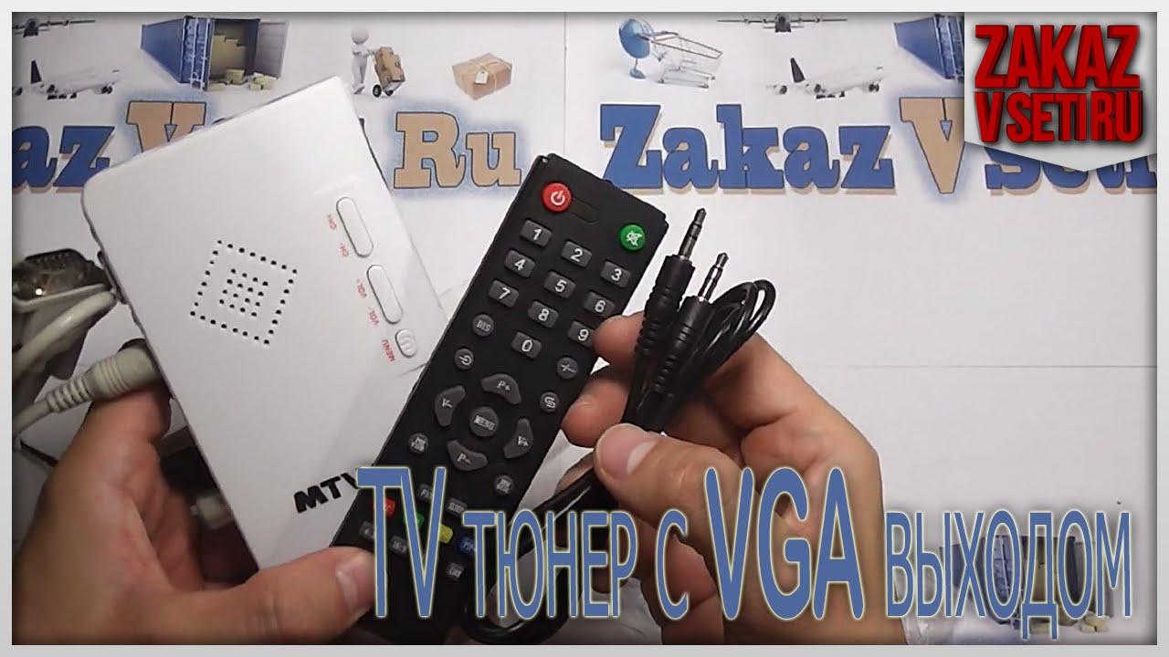 Посылка из Китая 847   TV тюнер с VGA выходом за 20$ с aliexpress