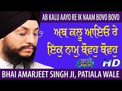 Ab-Kalu-Aayo-Re-Ik-Naam-Bovo-Bovo-Bhai-Amarjeet-Singhji-Patialawale-Ramesh-Nagar