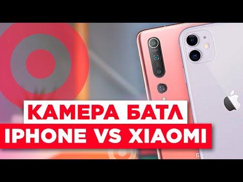 Xiaomi Mi 10 против iPhone 11: Битва Камер