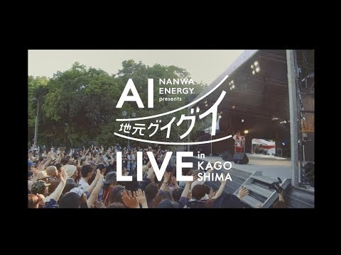 AI ? NANWA ENERGY presents 地元グイグイ LIVE in KAGOSHIMA