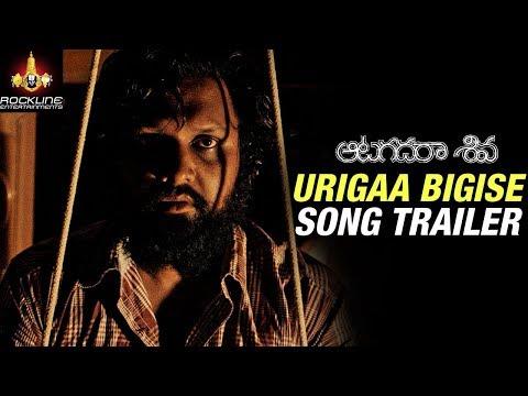 Urigaa Bigise Thaadu Song Trailer   Aatagadharaa Siva Songs   Chandra Siddarth   Vasuki Vaibhav