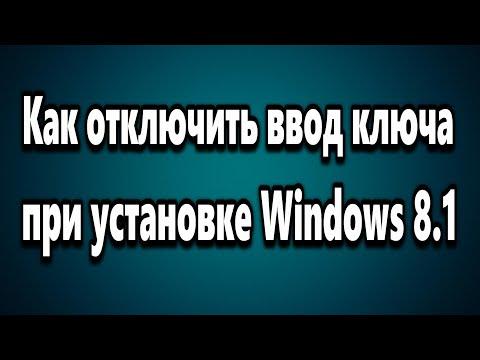 Как отключить ввод ключа при установке Windows 8.1