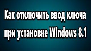 Как отключить ввод ключа при установке Windows 8, 8.1