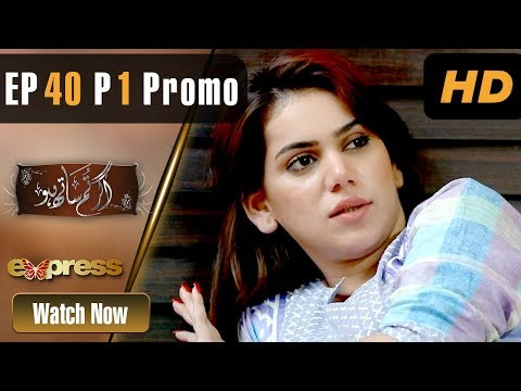 Drama | Agar Tum Saath Ho - Episode 40 Part 1 Promo | Express Entertainment Dramas | Humayun Ashraf