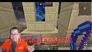 จะกลับมาได้รึเปล่า?กับประตูไปโลกต่างมิติ[Minecraft Tekxit3 MOD ตอนที่4]