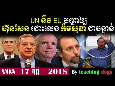 Cambodia News 2018 | VOA Khmer Radio 2018 | Cambodia Hot News | Night, On Sat 17 February 2018
