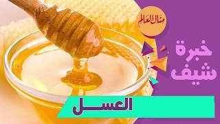 تعرف على عسل النحل الأبيض وفوائده الصحيه وطريقة حفظه - خبرة شيف - منال العالم