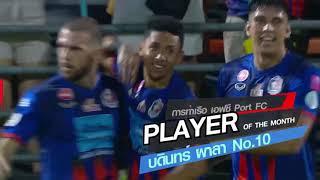 player-of-the-month-นักฟุตบอลยอดเยี่ยมของไทยลีกประจำเดือนเมษายน