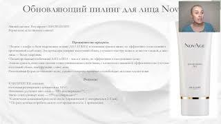 Надежда Дроздова для команды Приоритет Дополнительный уход за лицом