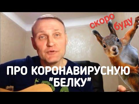 "Сергей Крава - Про коронавирусную ""белку""."