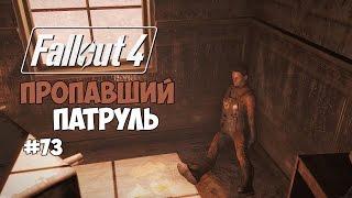 Fallout 4 73 - Пропавший патруль и много силовой брони.