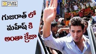 Mahesh babu crazy fans gone gaga in gujarat - filmyfocus.com