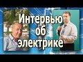 Электропроводка своими руками. Моё интервью с Владимиром Козиным об электрике.