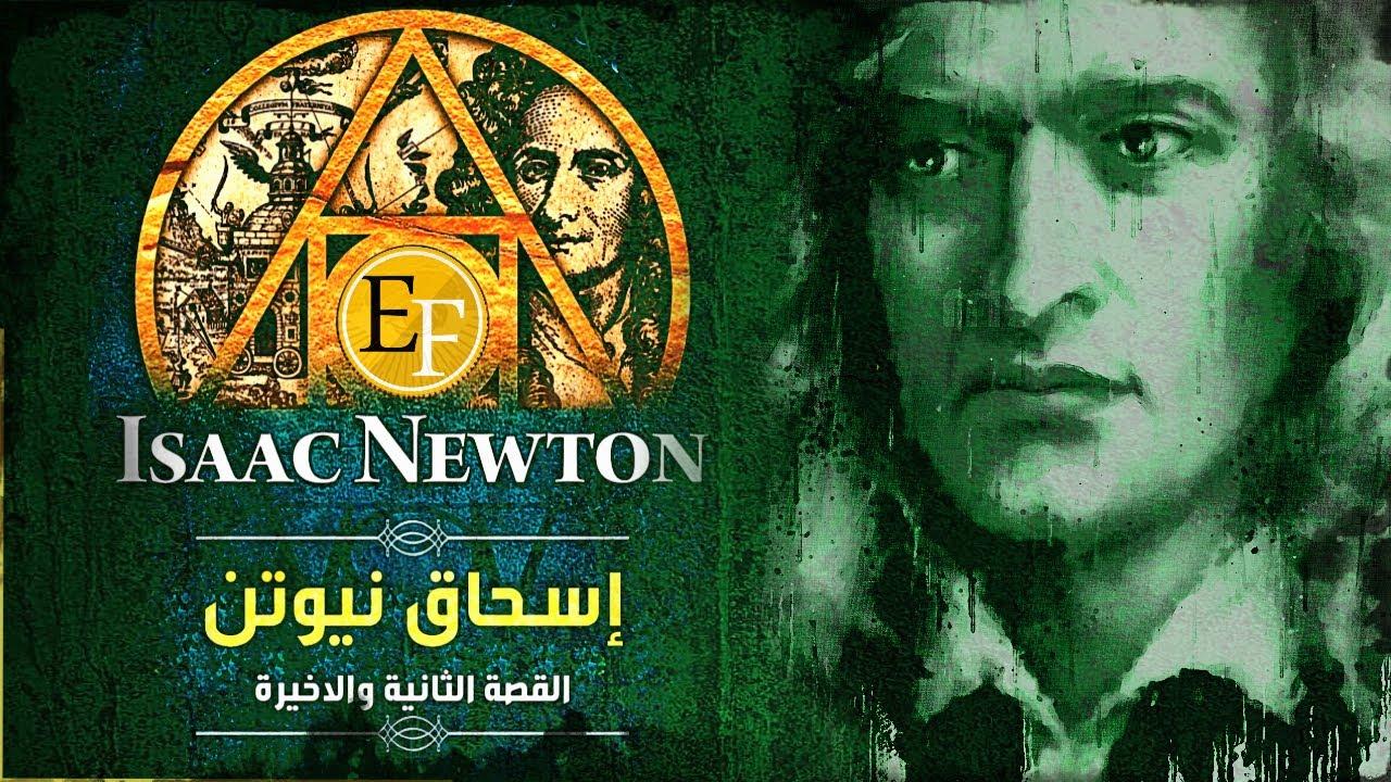 إسحاق نيوتن ، القصة الثانية والمحـرمـة التي لا يريدون كشفها مطلقا .. فيلم وثائقي