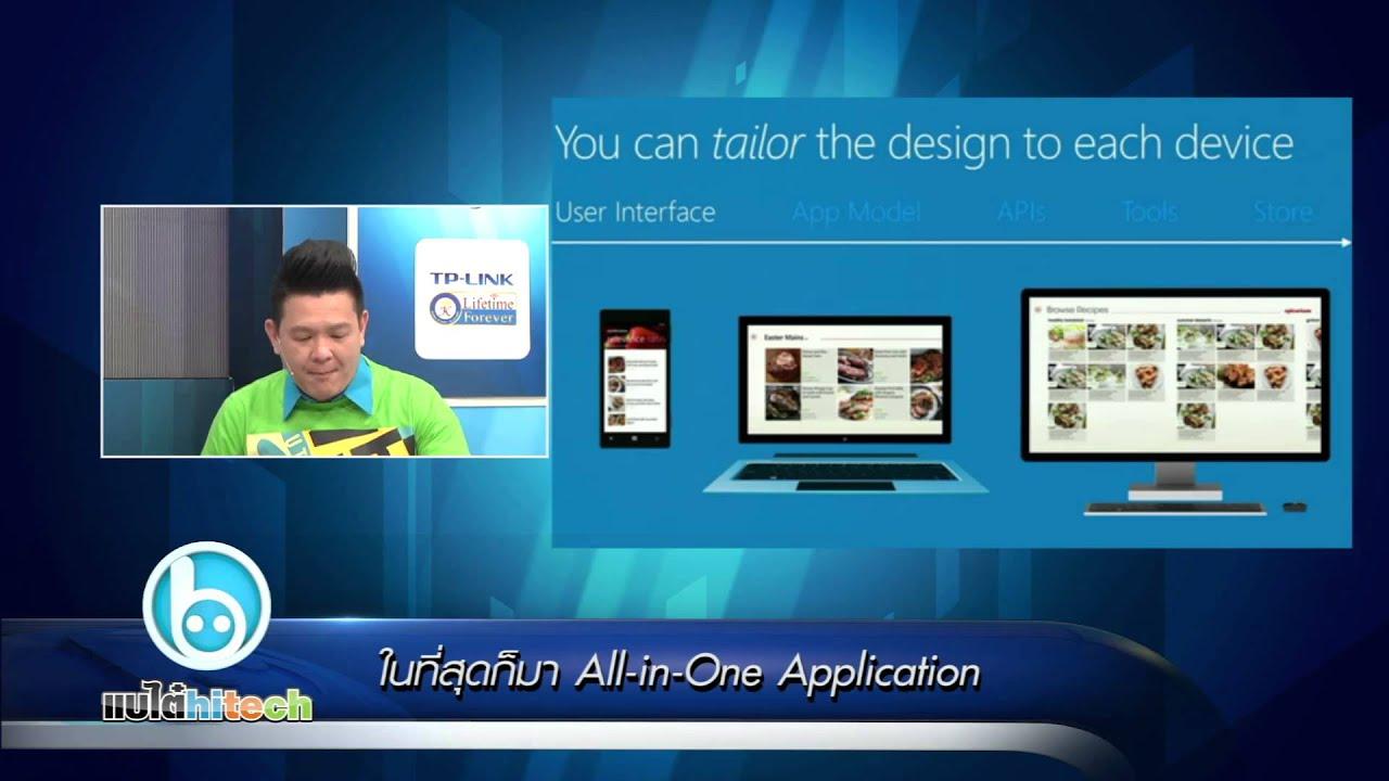 แบไต๋ไฮเทค - ในที่สุดก็มา All-in-One Application