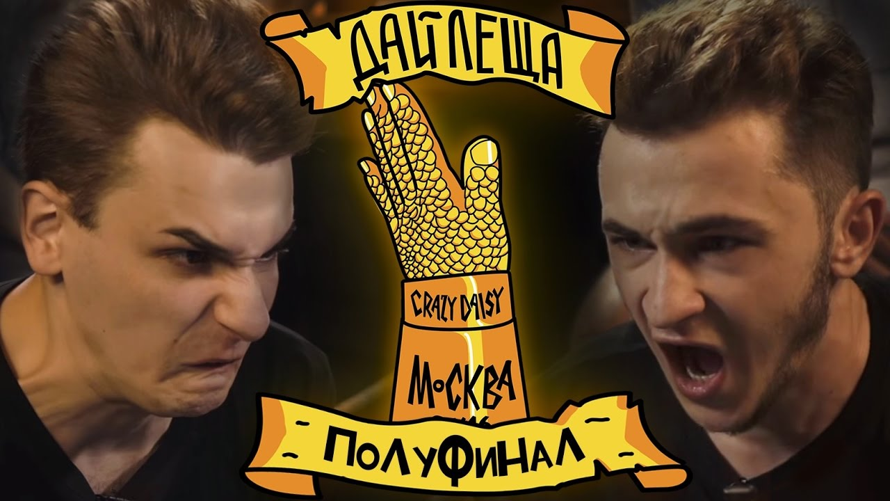 ДАЙ ЛЕЩА 3 СЕЗОН ПОЛУФИНАЛ: Эльдар Джарахов VS Юлий Онешко